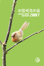 China Bird Watching Network